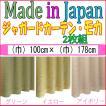 モカ 巾100cm×丈178cm 2枚組 日本製ジャガード織りカーテン