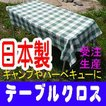日本製・テーブルクロス チェック柄 Lサイズ 145cm×215cm