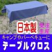日本製・テーブルクロス ムジ・ブルー Mサイズ 145cm×115cm