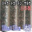 日本製ジャガードカーテン サルサ 巾100cm×丈135cm 2枚組