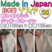 日本製ジャガードカーテン・ソフィア 巾100cm×丈135cm 2枚組