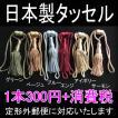 カーテンタッセル ポポラーレM 税別300円(日本製・装飾タッセル)