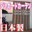 横段柄のジャガードカーテン 巾100cm×丈135cm 2枚組 既製品