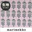 marimekko 生地/計り VIHKIRUUSU /no-390/ ピンク×グレー【64819】 マリメッコ ヴィヒキルース