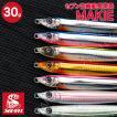 マキエ 30g メタルジグ ハードルアー ガイドサービスセブン Makie Guide Service Seven