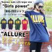 大きいサイズ レディース トップス TシャツALLURE超ウルトラビックTシャツ ヤマトDM便送料無料