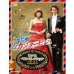 のだめカンタービレ ロケ地ベストセレクション 〜2006-2010 4年間の想い出〜DVD