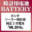 パナソニック カシオソーラー時計用純正2次電池 ML2016 電池 時計電池 でんち パナソニック Panasoic ML2016 2016 CASIO ソーラー