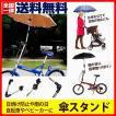 傘 スタンド ベビーカー 自転車などに 取り付け簡単 /...