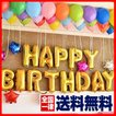 HAPPY BIRTHDAY バルーン 風船 文字 誕生日 バースデ...