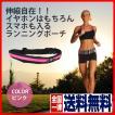 ランニングポーチ ウエストポーチ 選べる2色 青 ピンク ジョギング スポーツ メンズ レディース 送料無料