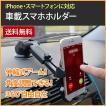 車載ホルダー スマホ スマホホルダー iPhone Android Galaxy スマホスタンド スマートフォン 携帯 ホルダー 車 スタンド