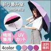 折りたたみ傘 レディース かさ 傘 日傘 携帯用 雨傘 折り畳み傘 UVカット 軽量