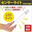 センサーライト 屋内 LED 屋外 電池式 人感 センサー ライト バー 懐中電灯 階段 ロッカー クローゼット 玄関 廊下 自動点灯 夜間