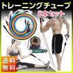 トレーニングチューブ 5本セット フィットネス ダイエット 筋トレ 器具 ストレッチ ゴムチューブ シェイプアップ エクササイズ メンズ レディース 健康器具