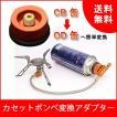 バーナー カセットボンベ アダプター CB缶 OD缶 カセットボンベが使える アダプター ガス缶 変換