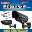 防犯カメラダミー ダミーカメラ 屋外用   家庭用 監視カメラ ダミー 設置用ネジ付き