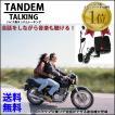 バイク用 通信機 タンデム トーキング 2人乗りで会話ができる インカム 音楽も聞ける 高音質