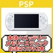 PSPプレイステーション・ポータブル本体のみパールホワイト(PSP-3000PW)