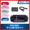 PSP「プレイステーション・ポータブル」ラディアント・レッド(PSP-3000RR)本体ソニーPSP3000