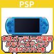 PSPプレイステーション・ポータブルブルー(PSP-3000VB)本体PSP3000充電器付き