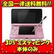 3DS 本体 ニンテンドー3DS 本体のみ ミスティピンク 中古 送料無料
