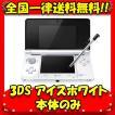 3DS 本体 ニンテンドー3DS アイスホワイト 本体のみ 任天堂 中古 送料無料