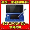 3DS 本体 ニンテンドー3DS コバルトブルー 本体のみ 任天堂 中古 送料無料