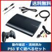 PlayStation3 本体 チャコール・ブラック 250GB CECH-...