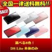 DS Lite ニンテンドーDS 本体 本体のみ 選べる8色 任...