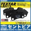 ブレーキパッド リア 左右セット ポルシェ 997 TEXTAR製 3.6 TURBO(99770)/3.8 TURBO(997MA170)/3.6 GT3/GT3 RS/3.8 GT3(997M9777) 2445403 99735294905