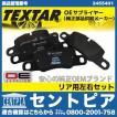 ブレーキパッド リア 左右セット ポルシェ パナメーラ 970 TEXTAR製 3.6 FR/3.6 4WD/4.8 S/4.8 4S(970M48A) 2455401 97035294904 PANAMERA