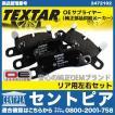 ブレーキパッド リア 左右セット ポルシェ カイエン 958 TEXTAR製 3.6 V6/S 4.8 V8/S HYBRID 3.6/TURBO 4.8 V8(PRNoが1KP) 2472102 95835293950 CAYENNE