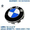 ≪即納≫純正 ホイールセンターキャップ 68.5mm 1個 BMW 1シリーズ E81 E87 E82 E88 36136783536 ホイールキャップ