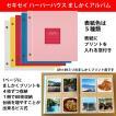 ましかく アルバム ましかく写真80枚収納 ポケットアルバム ハーパーハウス XP-8910