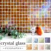 ガラスモザイク クリスタルグラス 全色 シート販売  キッチンタイル モザイクタイルでDIY タイル 浴室タイルオシャレに飾ろう