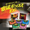 擦り切れるまで聴いた歌謡ポップス100 (CD)