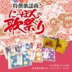 特撰歌謡曲!!にっぽんの歌祭り[CD]