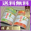 お茶ギフト 深蒸し茶 150g×2 静岡 土産 ギフト
