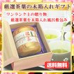 送料無料!富士山の豪華木箱入れ特上煎茶♪