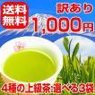 訳あり お茶 深蒸し茶など4種の上級茶葉からお好み選べる3袋 福袋 日本茶 煎茶 緑茶 茶葉 セール ポイント消化 特上煎茶