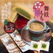 【送料無料】舞妓もち2個×宇治ほうじ茶カプチーノ2杯セット