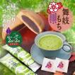 【送料無料】舞妓もち2個×宇治抹茶カプチーノ2杯セット