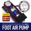 踏み込み式 コンパクト 空気入れ  自転車やレジャー用品に 空気圧メータ付
