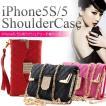 iPhone5/5S対応 チェーン付き ショルダーバッグ型 手帳スマホケース 全4色