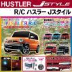SUZUKI HUSTLER スズキ正規ライセンス品  1/18サイズ 電動 R/C ハスラー ラジコンカー