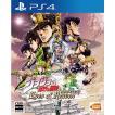 【即日出荷】(PS4)ジョジョの奇妙な冒険 アイズオブヘブン