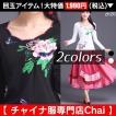 チャイナドレス チャイナ服 トップス 長袖 Tシャツ ロンT 大きいサイズ 刺繍 普段着 舞台 衣装 民族 中国風 zh20
