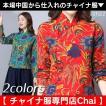 チャイナドレス チャイナ服 トップス 長袖 刺繍 上品 本格 普段着 舞台 衣装 民族 中国風 zh22