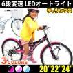本州送料無料 子供用自転車 20インチ 22インチ 24インチ クリシーフラワー6段変速 LEDオートライト 女の子 男の子 鍵 カゴ付き ジュニアシティ
